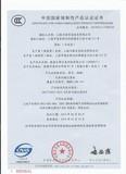 3C認證證書2