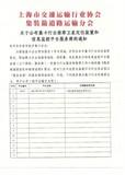 货运协会服务商推荐证书